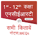 Download NCERT Hindi Books, Notes, MCQs 1.7 APK