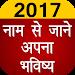 Download Name se jane Apna Bhavishya 1.0 APK