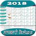 Download NanakShahi Calendar 2018 1.1.1 APK
