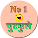 Download No.1 chutkule 0.0.2 APK