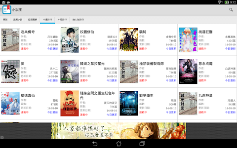 Download NovelKing-Chinese Novel Reader 5.2.6 APK