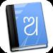 Download Odia Dictionary 1.2 APK