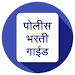Download Police Bharti Guide 2018 MH 4.1 APK