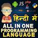 Download Programming Languages in Hindi 1.0 APK