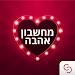 Download מחשבון אהבה אמיתי 2.2 APK