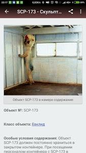 Download SCP Foundation RU On/Offline 1.5.21.2 APK