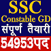 Download SSC Constable GD Exam App In Hindi 1.26 APK