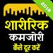 Download Sehat Kaise Banaye 1.0.2 APK