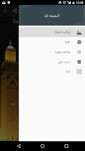 Download Salaat First (Prayer Times) 4.2.5 APK