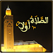 Download Salaat First (Prayer Times) 4.2.8 APK