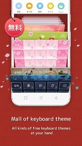 Download Simeji Japanese keyboard+Emoji 12.8.5 APK