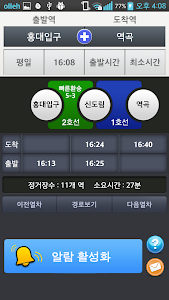 screenshot of 지하철 종결자 : Smarter Subway version 4.36