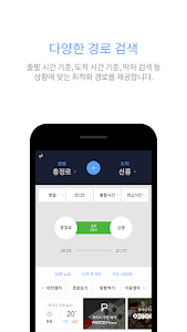 screenshot of 지하철 종결자 : Smarter Subway version 4.86