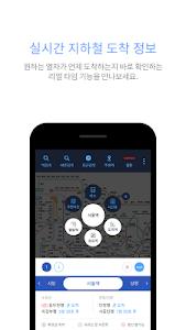 screenshot of 지하철 종결자 : Smarter Subway version 4.55