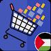 Download تطبيق سوق فلسطين - SOUQFalastinApp 4.1 APK