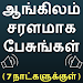 Download Speak English using Tamil - Learn English in Tamil 33.0 APK