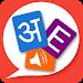 Download Spoken English 360 Hindi 4.0 APK