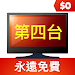 Download (TAIWAN ONLY) Free TV Show App 2.84 APK