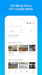 screenshot of TLX PASS - 1등 운동, 다이어트 앱 version 1.7.5.2