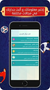Download Tahadi Wasla - تحدي وصلة 5.1.2 APK