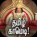 Download Tamil Comedy Videos   Memes   Dialogues 1.0 APK