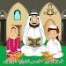 Download القرآن الكريم المعلم - قصص من القران - الوضوء And-7 APK