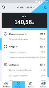 Download Мой Tele2 2.10.0 APK