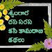 Download Telugu Sarasam Stories 7.2 APK