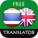 Download Thai - English Translator 4.5.2 APK
