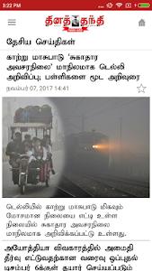 screenshot of Thanthi News 24x7 (Official) version 1.3.1