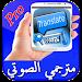 Download Translator 2.0.6 APK