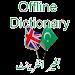 Download Urdu Dictionary Offline 2.5 APK