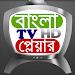 Download Valobasher Bangladesh 1.0 APK