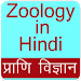 Download Zoology App in Hindi, Zoology Gk App in Hindi 1.2.0 APK