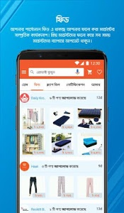 Download AjkerDeal Online Shopping BD 1.20 APK