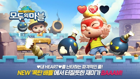 Download 모두의마블 for kakao 1.10.09 APK