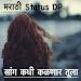 Download Marathi DP Status 4.0 APK