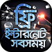 Download নিউ ফ্রি ইন্টারনেট new free internet 2018 net bd 18.1 APK