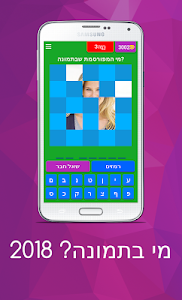 Download who is in the picture? 2018 3.42.7z APK